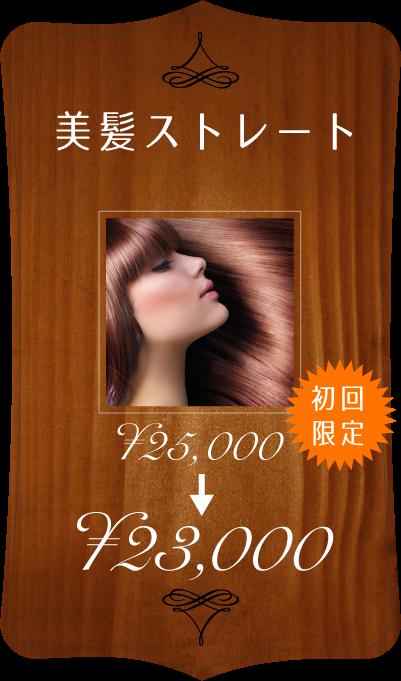 美髪ストレート+カット 初回限定 27000円が25000円