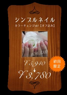 シンプルネイル+カラーチェンジOK![オフ込み] 期間限定 5,940円が3,780円!