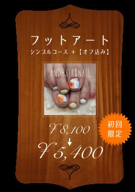 フットアートシンプルコース+[オフ込み] 初回限定 8,100円が5,100円!